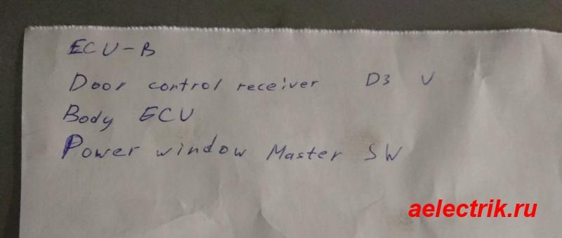 ищем утечку тока на лексусе, предохранитель ECU-B утечка 600мА